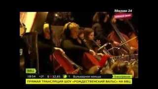 Рождественские Вальсы на ВВЦ - Хачатурян Вальс из драмы