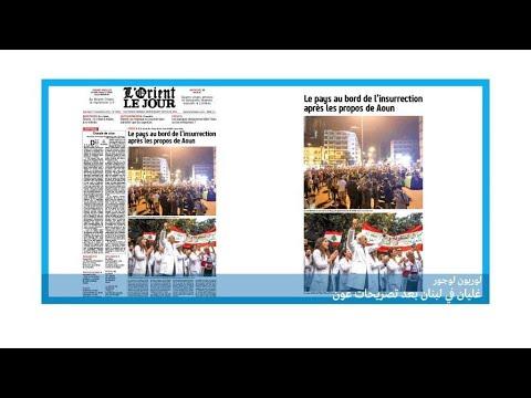 لبنان على شفا العصيان بعد تصريحات الرئيس عون  - نشر قبل 2 ساعة