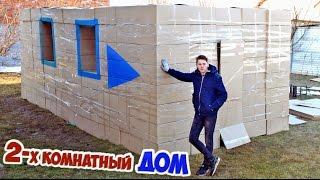 как сделать домик из коробки видео для себя