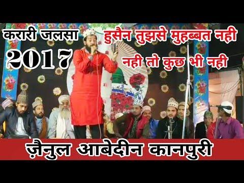हुसैन तुझसे मुहब्बत नही तो कुछ भी नही~Zainul Abedin Kanpuri Naat 2017~Karari Jalsa 2017