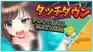 ラグビーワールドカップへの準備はじめました。勝利の投げキッスに注目♡【Ball Mayhem】