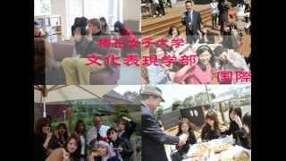 2012/03 文化表現学部国際英語学科 交流の様子を紹介 梅花女子大学