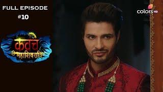 Kawach Mahashivratri - 23rd June 2019 - कवच महाशिवरात्री  - Full Episode