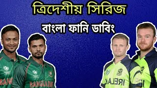 Bangladesh vs Ireland Tri Nation Series 2019 ODI Series 3rd Match Bangla Funny Dubbing Duronto squad
