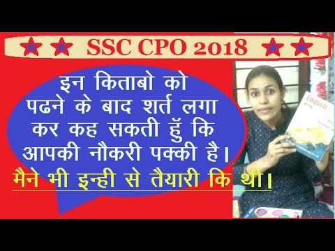 Best Booklist for SSC CPO 2018| I Also prepared from these books| Alka Yadav