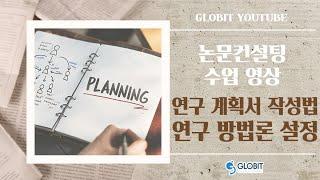 논문컨설팅 글로빛 컨설팅 수업 영상 : 연구계획서 작성…