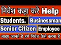 How to choose best Investment for Employee, Businessman, Student and senior Citizen, Investment Help