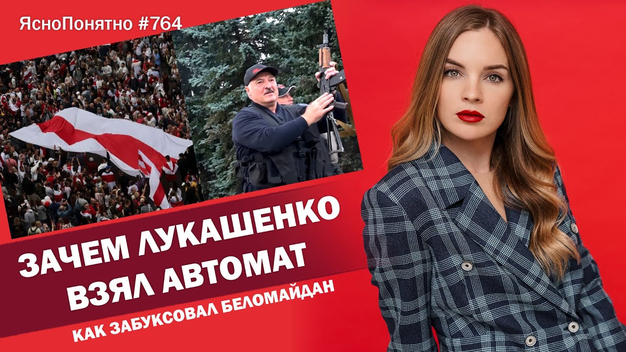 Зачем Лукашенко взял автомат Как забуксовал Беломайдан  ЯсноПонятно 764 by Олеся Медведева