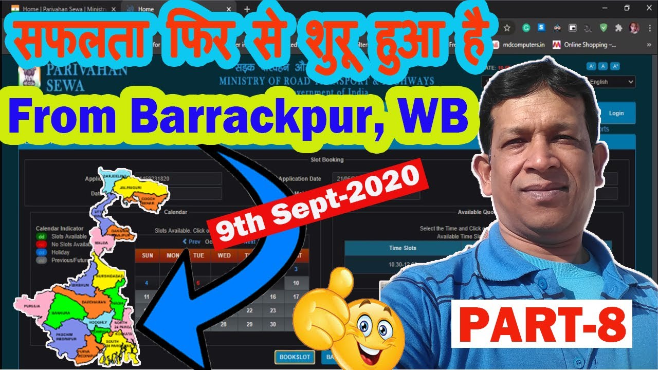 West Bengal LL Slot Booking – Problem Solved