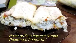 рыба в Лаваше. Изумительно вкусное блюдо. // Олег Карп