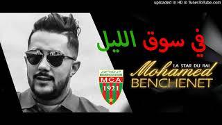 Mohamed Benchenet 2018   Fi Sog Elil  بن شنات يغني لملودية الجزائر في سوق الليل