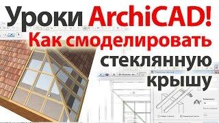 Уроки ArchiCAD (архикад) Как сделать стеклянную крышу