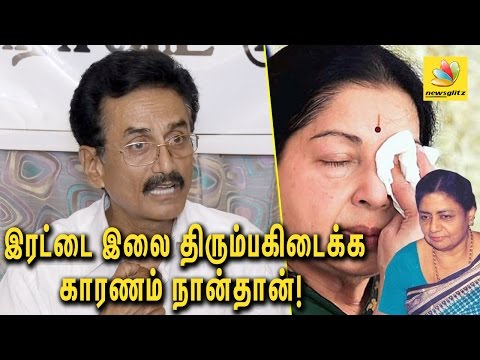 """I restored ""two leaves"" symbol to AIADMK"" : Iniyan Sampath Speech, Jayalalitha, V N Janaki"