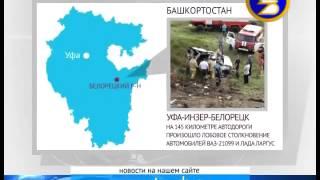 Сегодня ночью произошло очередное смертельное ДТП на трассе Уфа – Инзер – Белорецк(, 2015-03-24T13:26:01.000Z)