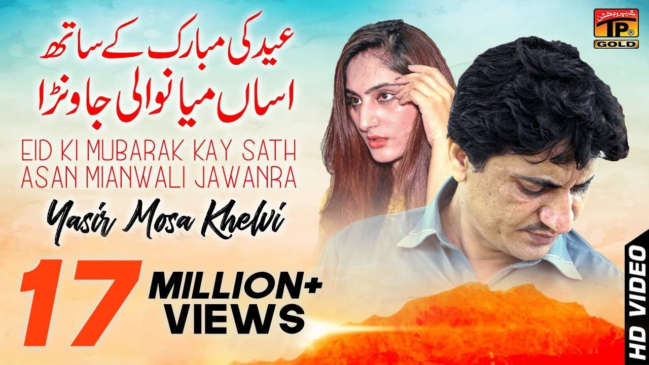 Asan Mianwali | Yasir Musakhelvi | Latest Punjabi And Saraiki Song