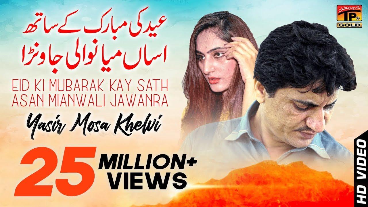 Download Asan Mianwali | Yasir Musakhelvi | Latest Saraiki Song| Lyric Gulzar Khatak