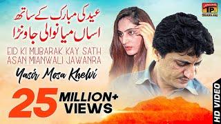 Asan Mianwali | Yasir Musakhelvi | Latest Saraiki Song| Lyric Gulzar Khatak