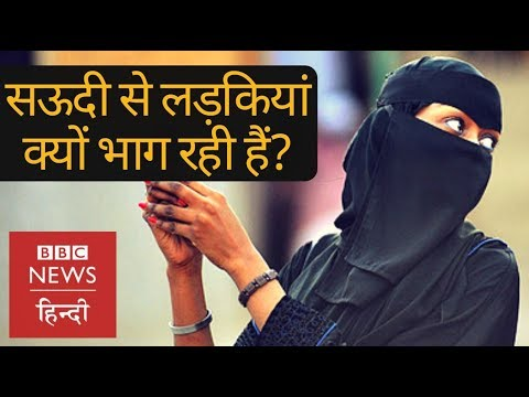 Why girls are fleeing from Saudi Arabia and seeking asylum in the UK? (BBC Hindi)