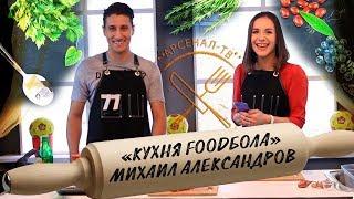 «Кухня FOODБОЛА»   Михаил Александров
