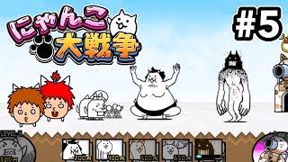 【にゃんこ大戦争】ネコダラボッチ登場!【ゴウキゲームズ】Part5