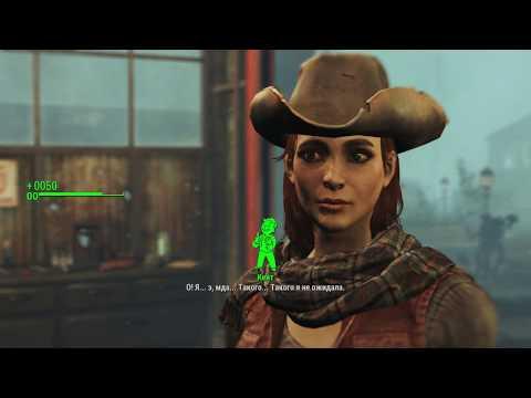 Fallout 4 Кейт, романтические отношения (Cait, Romance)
