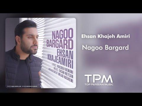 Ehsan Khajeh Amiri - Nagoo Bargard (احسان خواجه امیری - نگو برگرد)