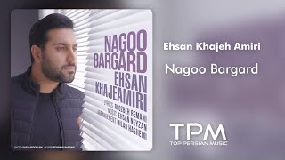 Ehsan Khajeh Amiri - Nagoo Bargard ( احسان خواجه امیری - نگو برگرد )