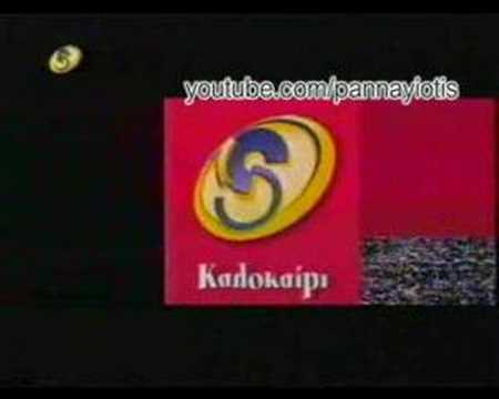 sigma tv ident summer 2000, cyprus