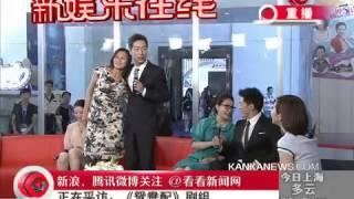 第18届上海电视节明星云集:《鸳鸯配》剧组