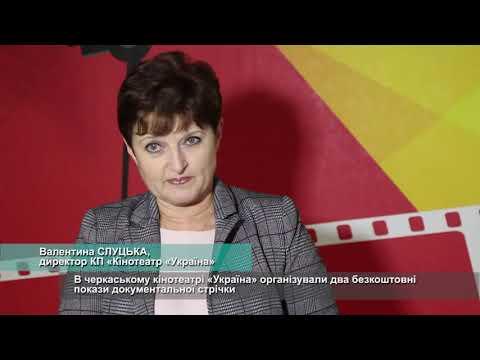 Телеканал АНТЕНА: «Крихка свобода»: у Черкасах презентували фільм