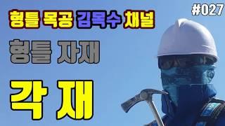 [형틀자재01] 각재 (투바이 다루끼 산승각)