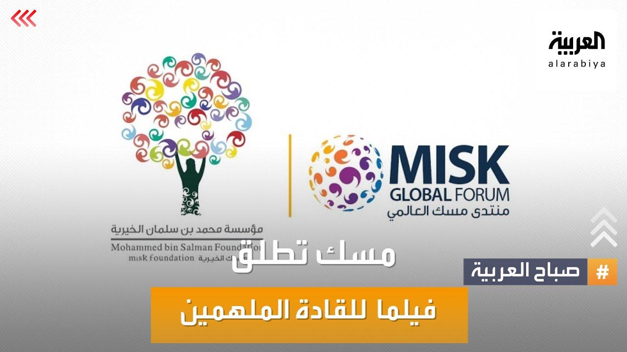 -فينا منهم- فيلم قصير لمؤسسة مسك الخيرية  - 09:54-2021 / 9 / 23