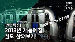 [공작소] 신년특집! 2018년 개통예정 철도 살펴보기!