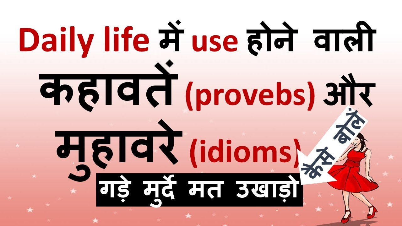 DAILY USE PROVERBS AND IDIOMS - PART 1 | LEARN ENGLISH THROUGH HINDI