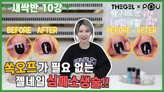 [더젤 x 픽네일업] 새싹반 10강_자라난 손톱! 프리…