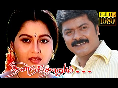 Tamil Full Movie HD | Thinamthorum | Murali,Suvalakshmi | Superhit Movie