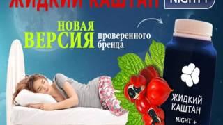 Купить капсулы для похудения с новым уникальным средством Жидкий Kаштан NIGHT+