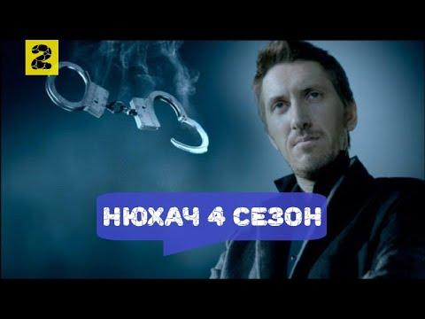 НЮХАЧ 4 СЕЗОН 2 СЕРИЯ (сериал, 2020) ICTV анонс и дата выхода