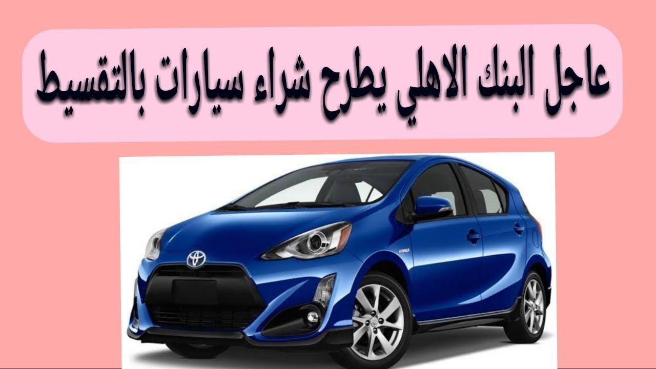 عاجل البنك الاهلي يطرح شراء سيارات تقسيط سيارات البنك الاهلي