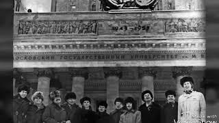 Физфак МГУ  обучение 1979-1985