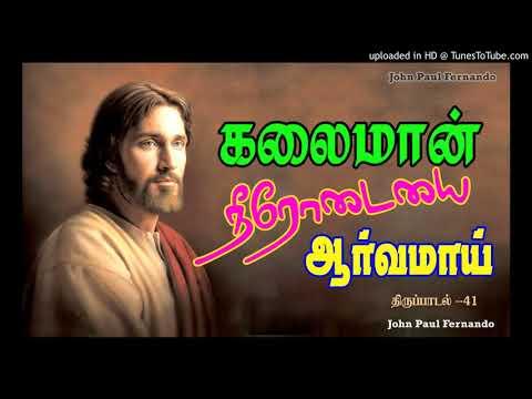 PL20-Kalaiman Neerodai-06- PSALM41-திருப்பாடல்கள்