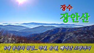 장안산...8대 종산의 위엄과 멋진 조망을 가진 전북 …