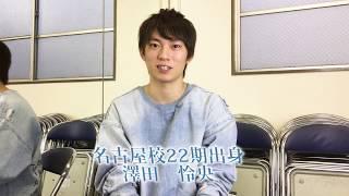 名古屋校22期生 サンミュージックブレーン所属/澤田怜央