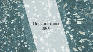 РБК-Пермь. Перспективы дня 18.01.18