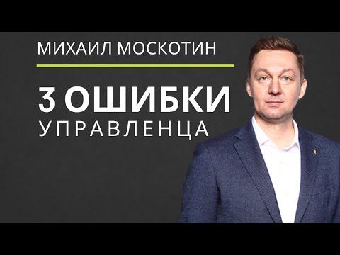 УПРАВЛЕНИЕ ПЕРСОНАЛОМ. Три главные ошибки руководителя || Михаил Москотин