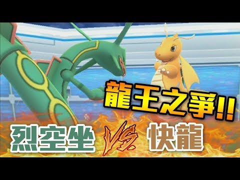 【Pokémon Go】龍王之爭!烈空坐VS快龍誰比較值得練?