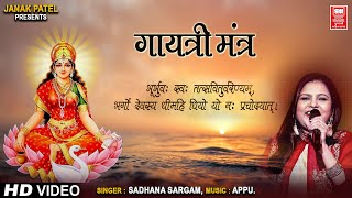 Gambar cover Gayatri Mantra Full : Sadhana Sargam : Soormandir (Devotional)
