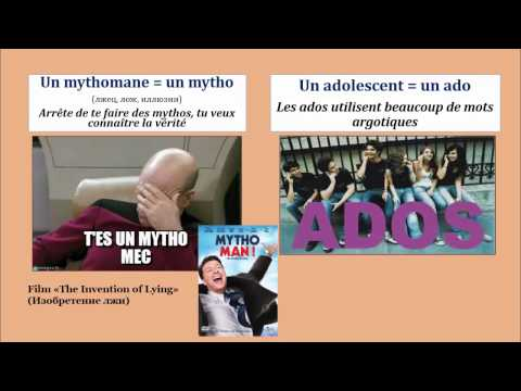 Разговорный французский язык