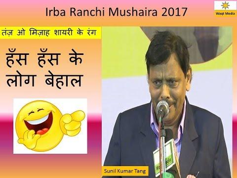 हँस हँस के लोग बेहाल  Sunil Kumar Tang Latest Irba Ranchi Mushaira 2017