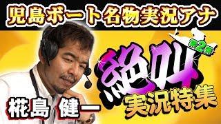 児島ボート 名物実況アナ 椛島 健一氏 絶叫実況特集vol.2  (修正版)
